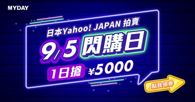 20210905_yahoo5000